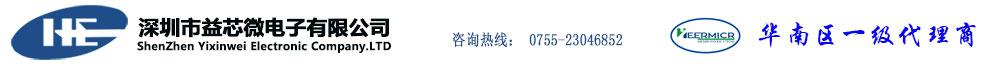 深圳益芯微电子+电源管理专家/DCDC,LDO,LVD,锂电池充电管理芯片,锂电池充放电保护, Step-Up(Boost)